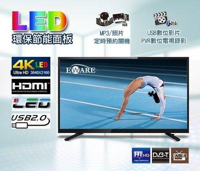 【電視商城】EWARE 超低價 友達 4K 3840*2160 面板 A+級65吋 LED TV (類比+數位)機上盒