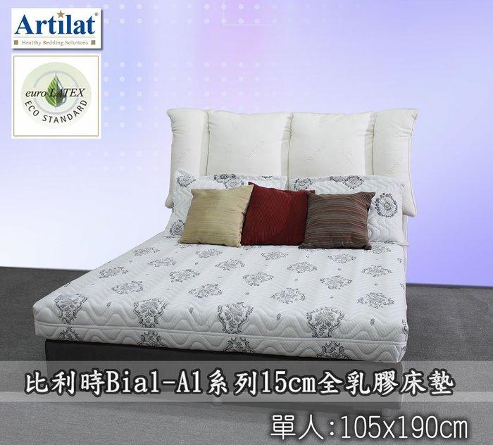【偉儷床墊工廠】【Artilat比利時乳膠】【Bial系列~A3】 15公分三段式全乳膠床墊--單人