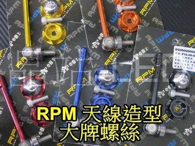 晶站 RPM 阳极 CNC 天线 造型 大牌螺丝 车牌螺丝 牌照螺丝 各车系适用 颜色: 红 橘 金 蓝 黑 *