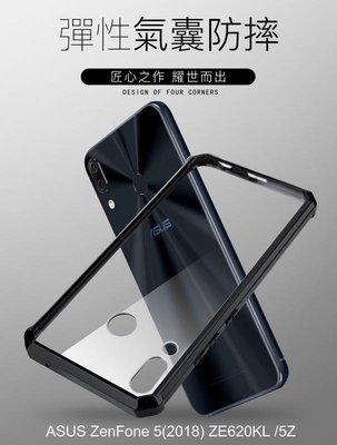 *PHONE寶*ASUS ZenFone 5(2018)/5Z ZE620KL 透明鎧甲防摔套 外氣囊 双料保護套