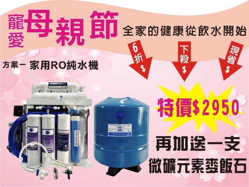 寵愛母親節下殺 家庭用50加侖RO純水機(附濾心、配件、儲水桶) 超甜價 超優惠