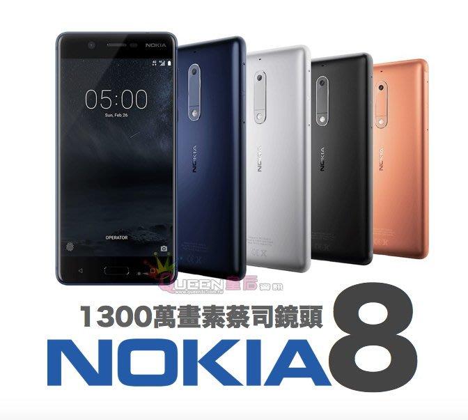 【現貨開賣】Nokia 8 5.3吋 八核 1300萬蔡司鏡頭 智慧型手機 聯強代理 台灣公司貨