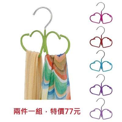 絲巾衣架 雙愛心衣架 領帶架 皮帶收納衣架 創意造型衣架 兩件 特價