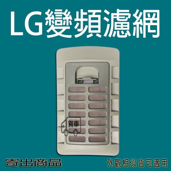 LG變頻洗衣機濾網 LG 洗衣機濾網 WT-D150PG WT-D150VG WT-D150GG WT-Y158PG