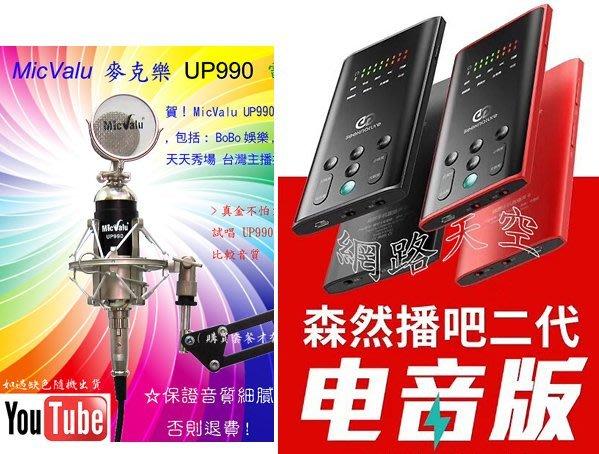 要買就買中振膜 非一般小振膜 收音更佳森然播吧 2電音版 UP990電容式麥克風+桌面nb35支架送166音效