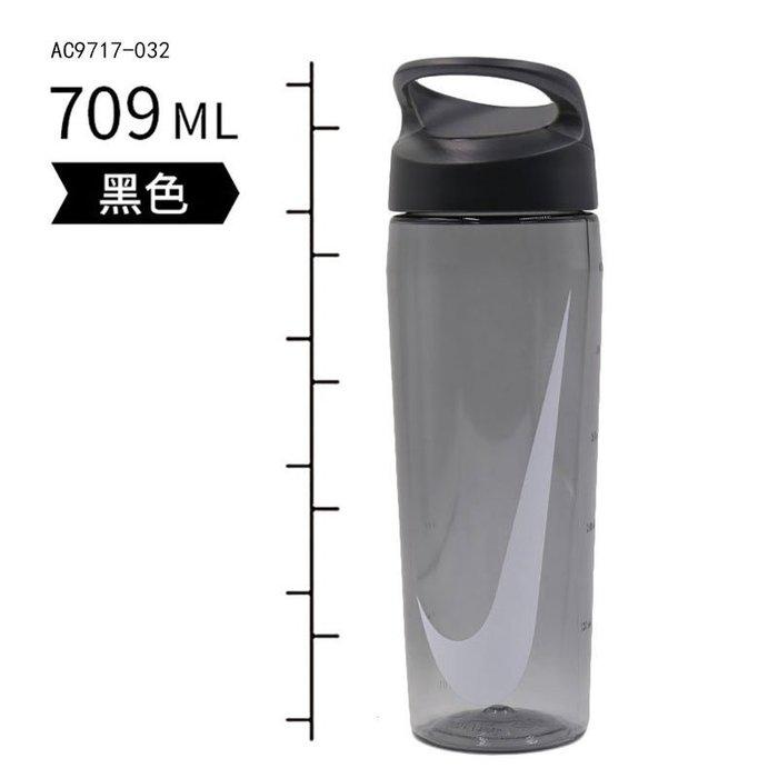 元豐東/東勢網球場~NIKE TWIST基礎水壺 24oz黑色(709ml)2018年新款
