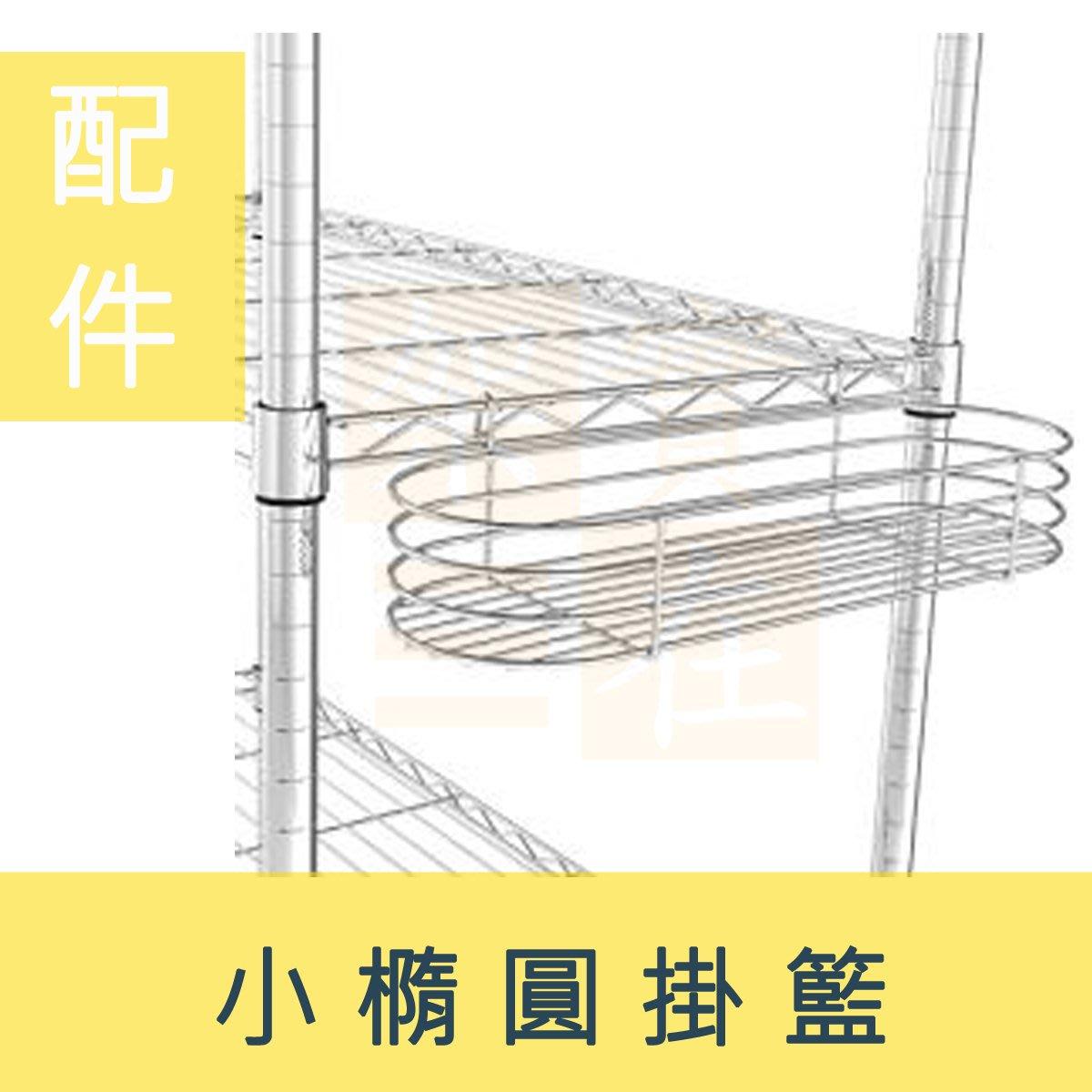 [層架配件] 橢圓大型掛籃/ 收納架/ 置物架/層架/鐵力士架-30X15X10cm