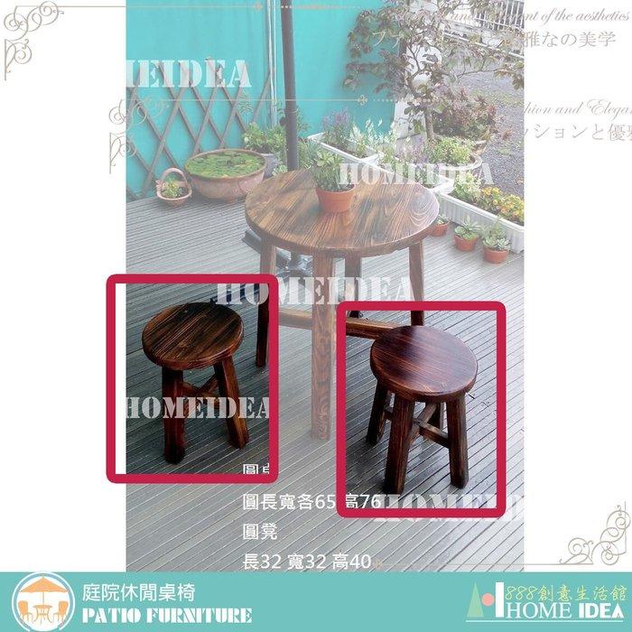 《888創意生活館》411-002實木圓凳$900元(26餐桌椅民宿排椅戶外休閒椅等候椅)高雄家具