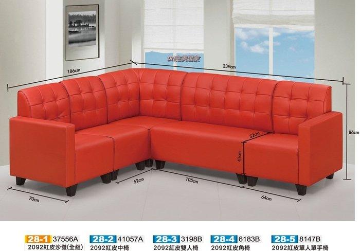 【DH】商品貨號Q28-1商品名稱《2092》L型皮造型沙發組備紅/黑兩色可選。可拆賣隨意組合搭配。台灣製主要地區運 費