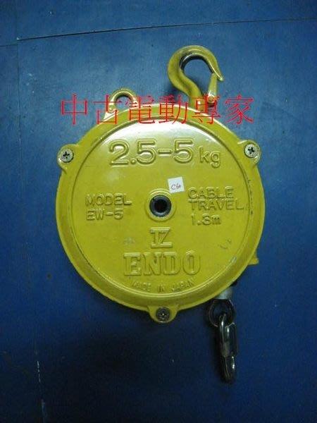 (中古電動專家)中古/二手 彈簧吊車-2.5~5kg-ENDO-日本外匯機C60