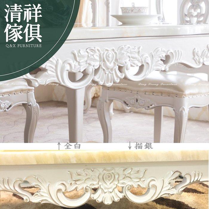 【新竹清祥傢俱】FRT-909-法式新古典雕花1.3米餐桌(不含椅) 餐廳 民宿 餐桌 雕花 新古典 設計師 精緻