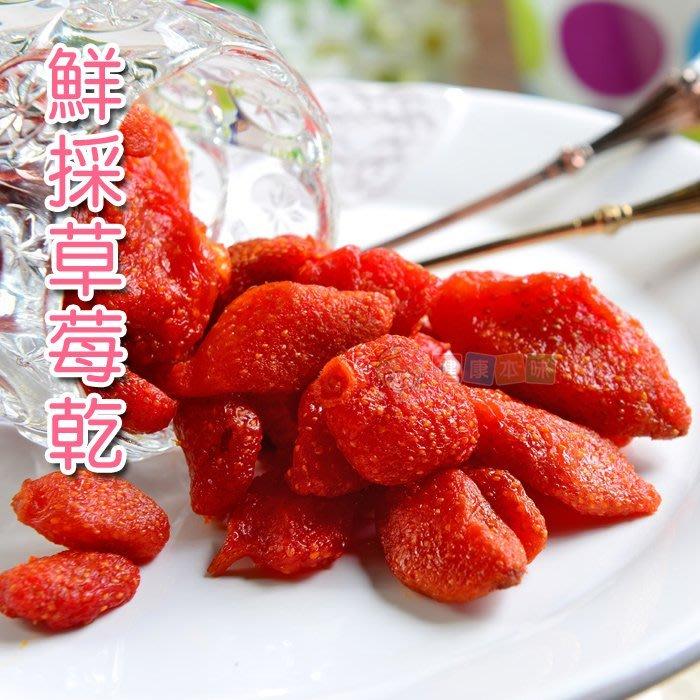 鮮採草莓乾200g 果乾蜜餞 [TW24807]健康本味