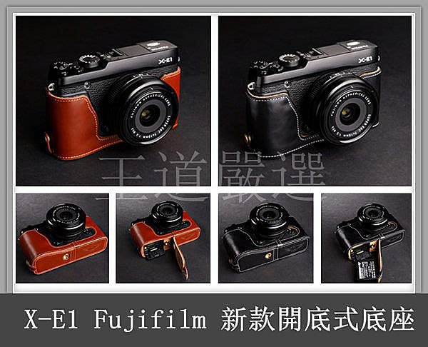 TP相機皮套 天翼 X-E1 X-E2 Fujifilm 牛皮開底式真皮底座 XE1 XE