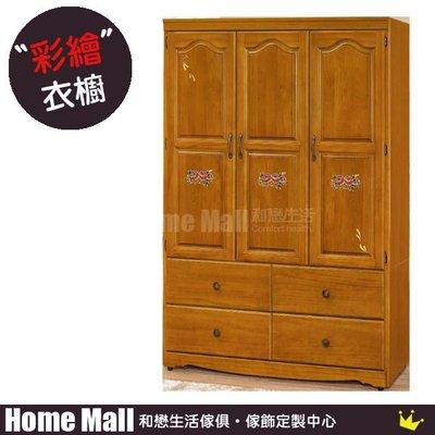 HOME MALL~柏拉彩繪4X6尺衣櫥 $9300 (雙北市免運費)4F