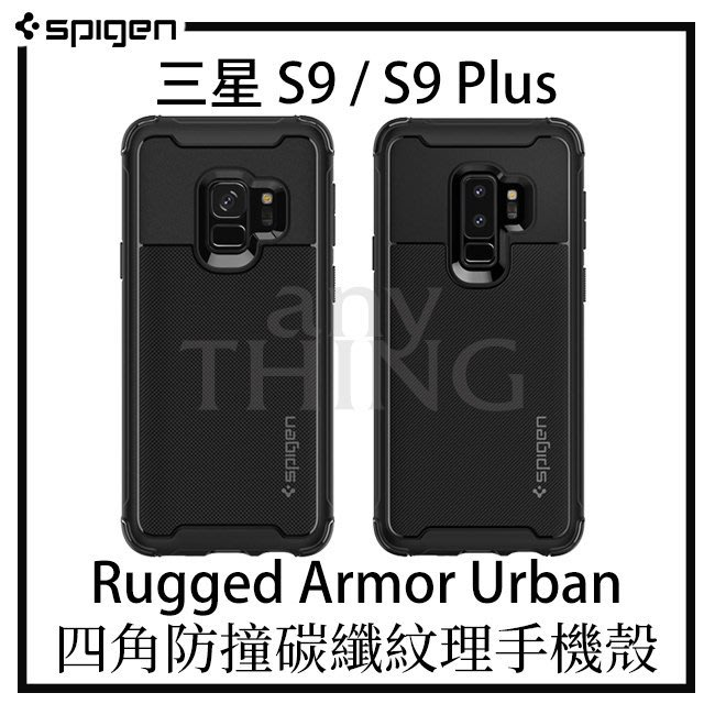 三星 Galaxy S9 S9+|Spigen SGP|Rugged Armor Urban 四角防撞 碳纖紋理 手機殼