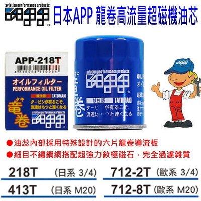 和霆車部品中和館—日本APP 龍卷 高流量機油芯 歐系M20 渦流增壓器/機油蕊/機油濾芯 品番 712-8T