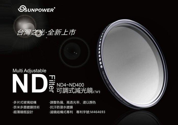 呈現攝影-SUNPOWER TOP1 SMRC 多片式可調減光鏡 ND4~ND1000 77mm 無十字紋 鍍膜 黑卡