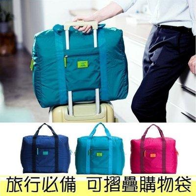 ☜shop go☞【B11】韓版 旅行帶 外掛收納袋 家居 旅行收納組 防水 收納包