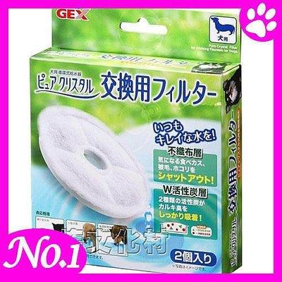 ☆~狗族遊樂園~☆日本GEX/赫根Cat it 通用 .犬用/貓咪用 電動飲水機專用濾心棉【一盒2入】