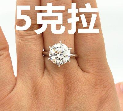5克拉鑽戒T家六爪鑲鑽戒求婚 結婚 情...