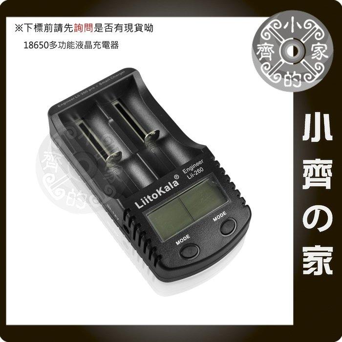 LiitoKala Lii~260 液晶顯示 18650 26650雙充 500mA 10