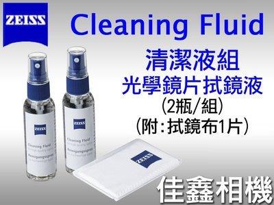 @佳鑫相機@(全新品)ZEISS蔡司 Cleaning Fluid清潔液組(2瓶/組)拭鏡布 拭鏡液 光學鏡片/螢幕適用