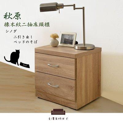 床頭櫃【UHO】「久澤木柞」秋原-橡木紋二抽床頭櫃/免運