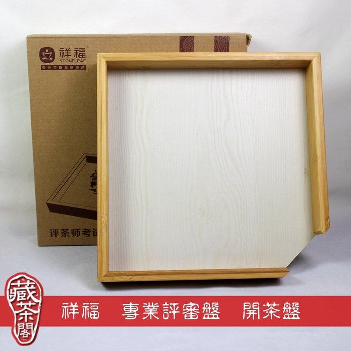 【藏茶閣】普洱茶器具 撥茶盤 開茶盤 評茶盤 福建產 竹製 好用好品質 長23寬23高3.3 cm