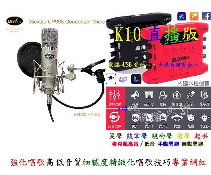 客所思 K10直播版+UP993電容麥克風+NB35支架 電腦錄音+手機直播 雙用 網路天空