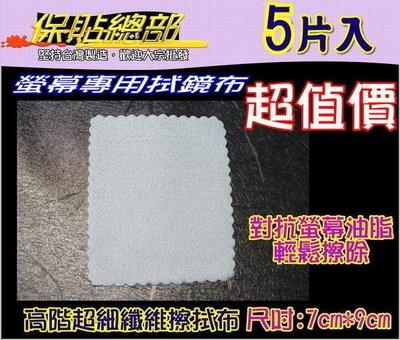 保貼總部~螢幕專用超細纖維拭鏡布,質地柔軟,不傷螢幕,輕易拭除螢幕上油脂5入30元