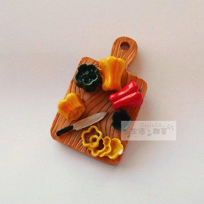 ❤生活。雜貨❤易付免運 zakka 木板 仿真 青椒 紅椒 黃椒 冰箱磁鐵 吸鐵 精緻 現貨《切菜板三色彩椒》