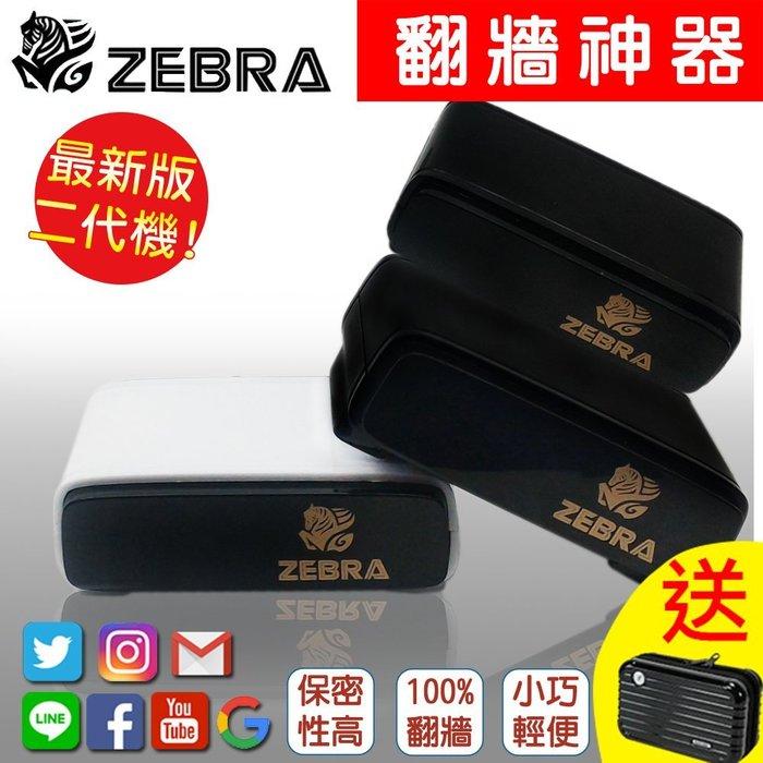 【Live168市集】贈送旅行箱造型隨身包 第二代 千里馬 Zebra VPN 千里馬 翻牆機 行動網霸 雙機版