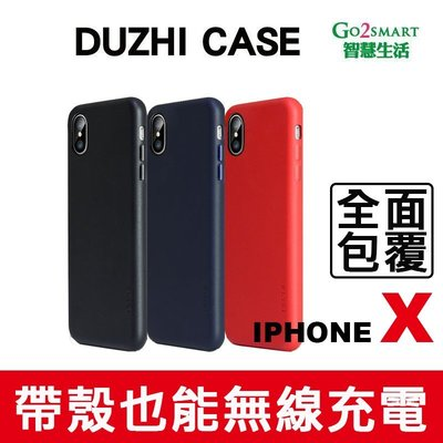 【Go2Smart智慧生活】iphone X 皮套 原廠皮質 DUZHI 手機殼 保護殼保護套 全面保護 禮物 過年
