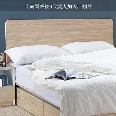 床頭片【UHO】艾美爾系統6尺雙人加大圓邊床頭片 免運費 HO18-451-9