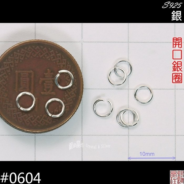 ✡925銀✡開口銀圈✡0.6*4mm✡另有多種尺寸✡ ✈ ◇銀肆晶珄◇ SL004-7-0604