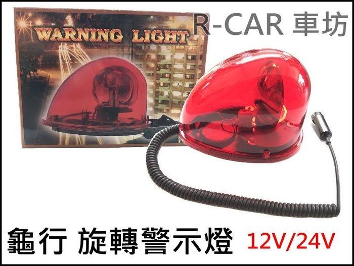 R-CAR車坊-台製 旋轉 龜型警示燈 龜型旋轉燈 磁鐵 廟會前導車 巡守隊 指揮車 義消 警用燈 工程燈