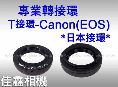 @佳鑫相機@(全新品)專業轉接環 T-Canon(EOS) for T接環鏡頭 轉至 Canon EOS相機 郵寄免郵資!