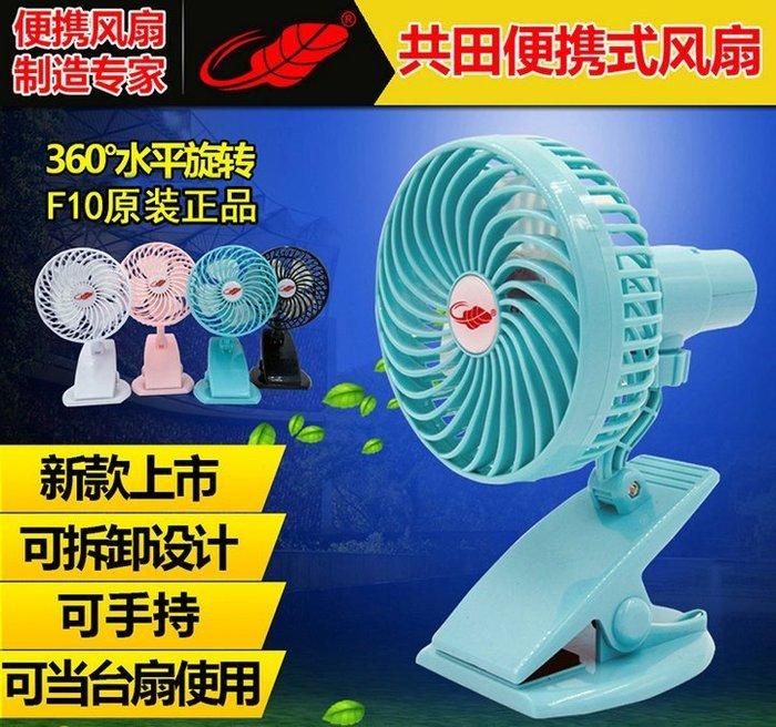 [愛配件](共田正品)F10 360度 夾式風扇 手持可拆式風扇 迷你風扇 USB充電風扇 芭蕉扇 夾扇 嬰兒車 風扇
