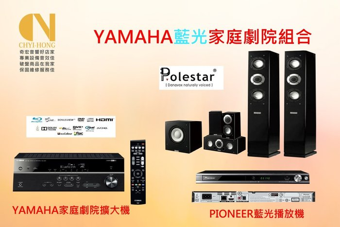YAMAHA藍光5.1聲道家庭劇院環繞音響設備規劃PIONEER藍光3D家庭劇院環繞音響系統歡迎來店參觀試聽找土城音響店