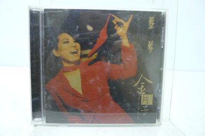 苏芮歌后蔡琴 发烧天碟金片子(壹)天涯歌女收神秘女郎 夜来香 24Bit24K黄金CD 常喜首版绝版 已拆