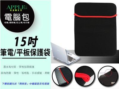 """蘋果小舖 潛水布料 內膽包 15吋 15.6吋 15.6"""" 筆電 電腦保護套 避震袋 防震包 電腦包 筆電包 電腦內袋 翻蓋式 筆電內包"""