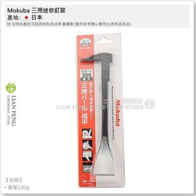 【工具屋】Mokuba 三用迷你釘拔 C-6 平 200mm 尾平 木馬 三德 拔釘器 槓桿 錘用 肉魯 日本製