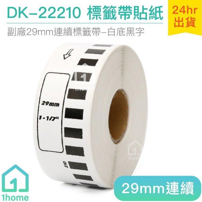 |DK~22210 耐久型副廠連續標籤帶 29mm白底黑字 |Brother 兄弟 標籤貼