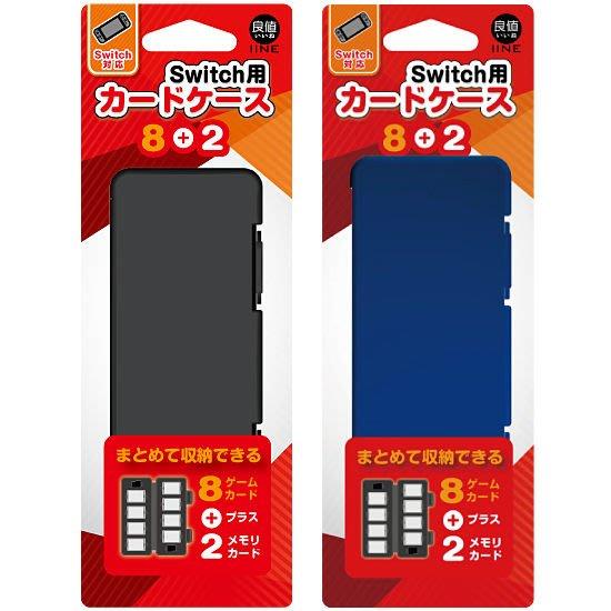 現貨 NS 遊戲卡盒 八片裝 日本品牌 良值 IINE Switch 卡帶盒 可放記憶卡 海綿內墊