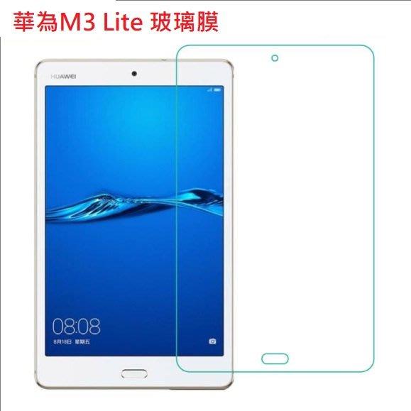 華為 M3 Lite 平板 9H鋼化玻璃膜 華為M3 8吋 平板玻璃保護貼 [Apple小鋪]