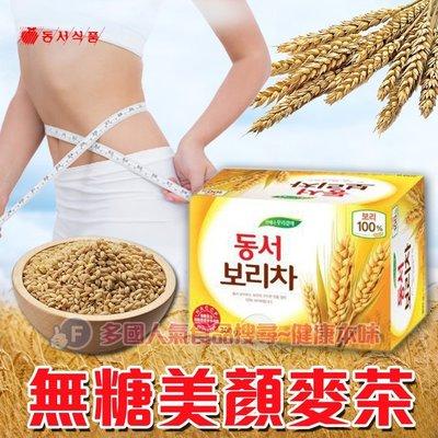 韓國無糖美顏麥茶 麥茶包(家庭號10g*30包)[KO8801037006919]健康本味▶超取滿399免運
