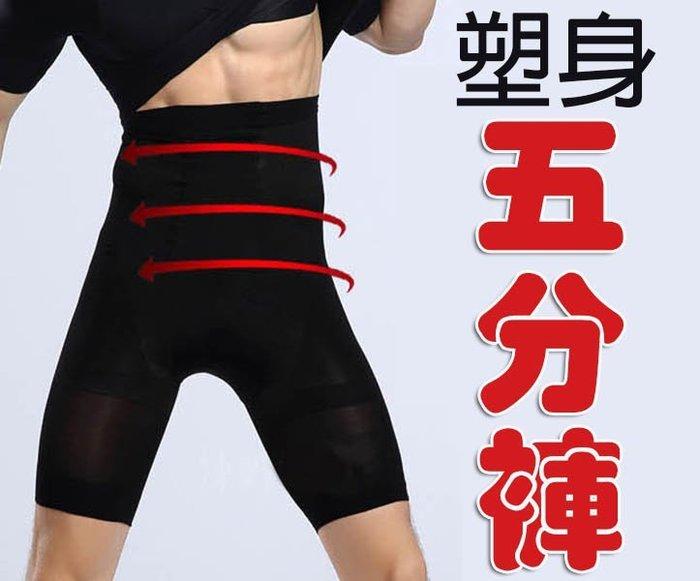 (台灣製)男塑身褲  瘦身褲 提臀褲 超薄透氣提臀瘦腿五分褲