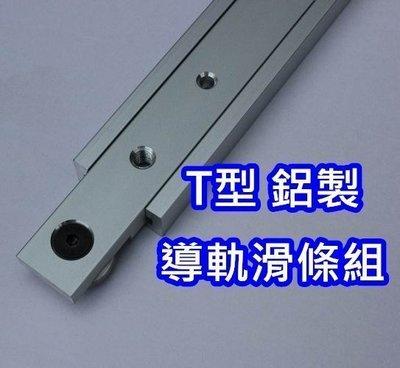 * T Track 系統 60CM 鋁製 導軌 適用於木工桌面 鋸台 推把 並搭配 羽毛板 及下壓板 使用