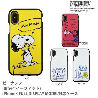 尼德斯Nydus 日本正版 史努比 Snoopy TPU軟殼 手機殼 附吊飾孔 耐衝擊 iPhone X