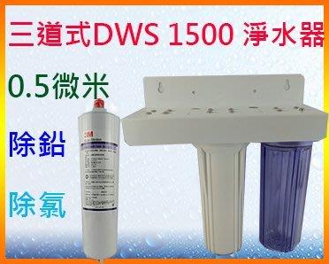 [水的世界] 3M FM DWS1500 三道腳架式淨水器+304不鏽鋼龍頭$4800~免運~免運~免運